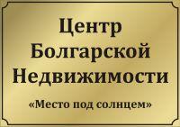 Место под солнцем. Недвижимость Болгарии Image