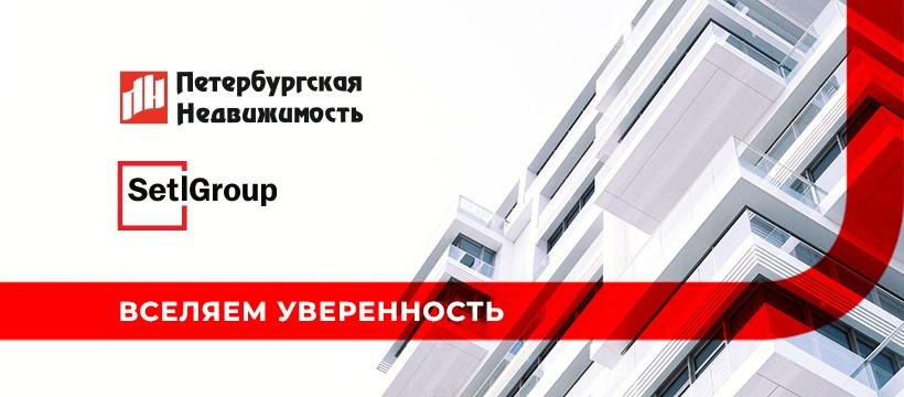 «Петербургская Недвижимость» (Sеtl Group) примет участие в Ярмарке недвижимости