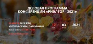 СФОРМИРОВАНА ПРОГРАММА КОНФЕРЕНЦИИ «РИЭЛТОР — 2021»