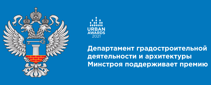 Департамент градостроительства и архитектуры Минстроя поддерживает премию Urban Awards