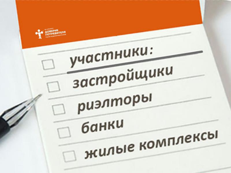 Старт приема заявок на участие в XIV конкурсе  «Доверие потребителя»