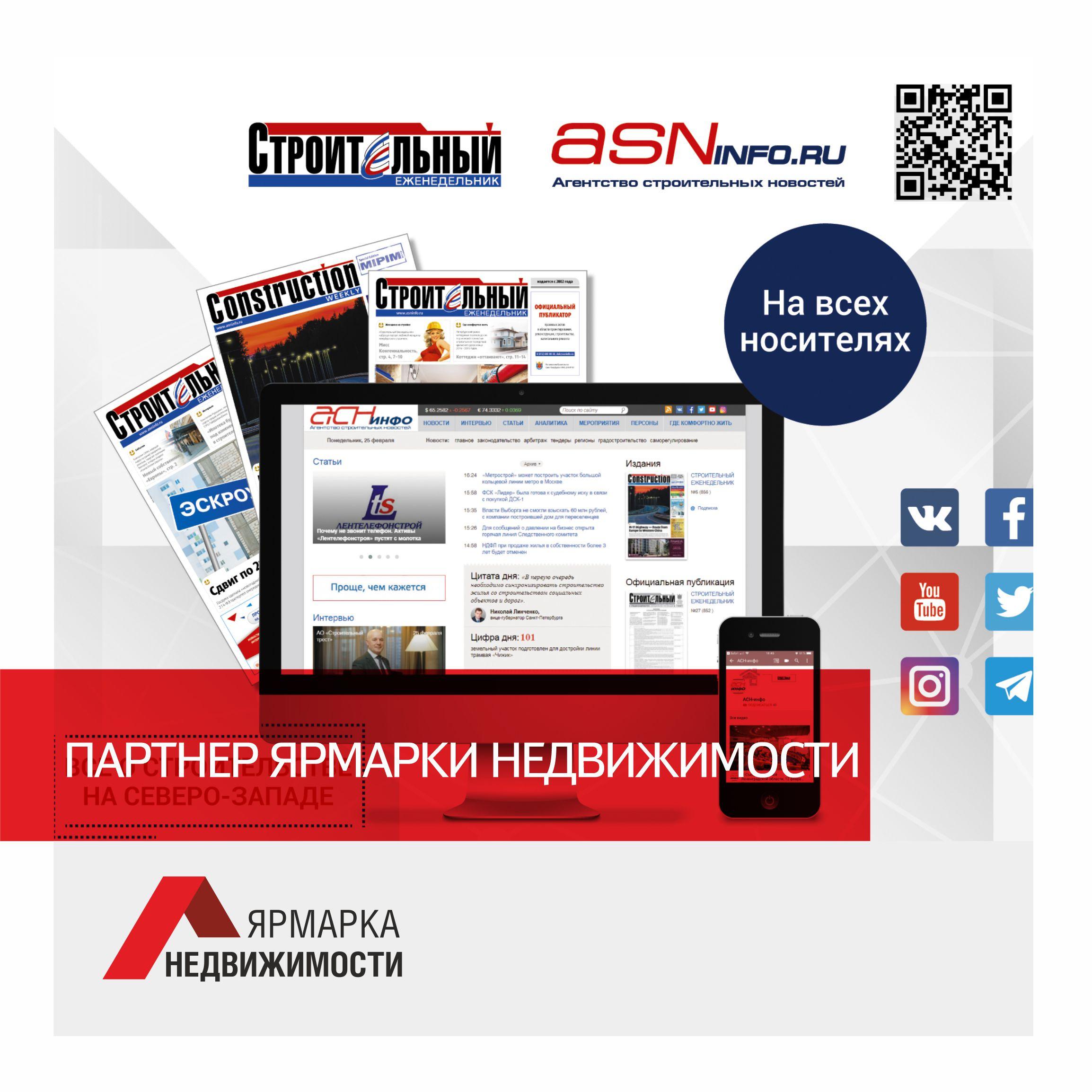 Главные новости строительного рынка — на портале asninfo.ru и в газете «Строительный Еженедельник»