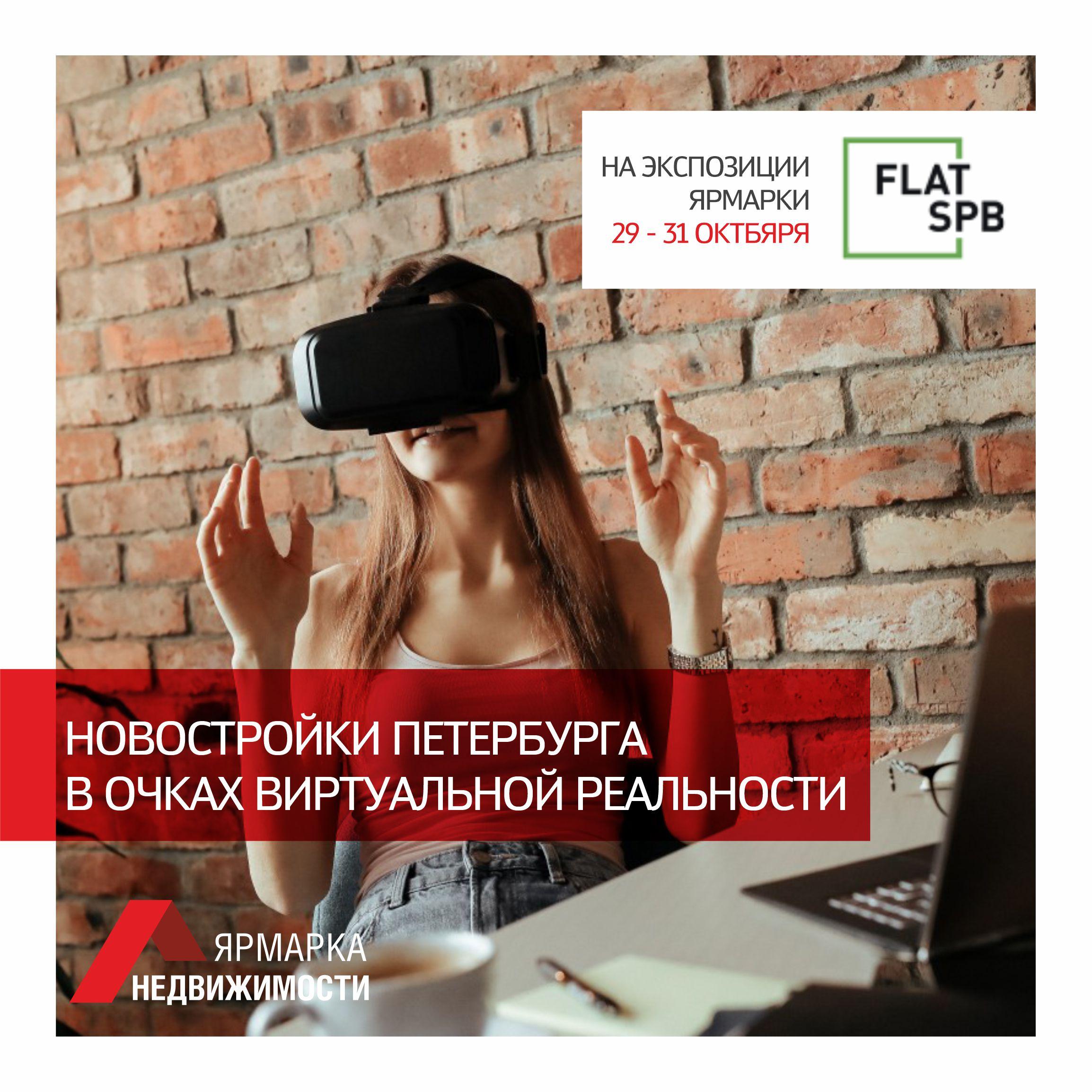 Новые ЖК Петербурга в очках виртуальной реальности