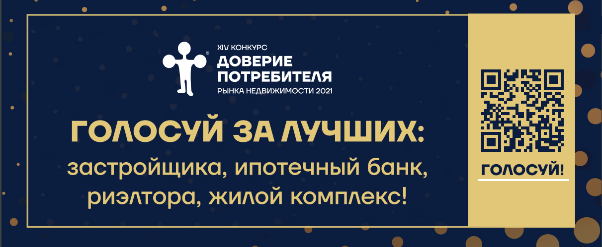 Остается две недели до окончания интернет голосования по выбору лучших на рынке недвижимости С-Петербурга и Ленинградской области