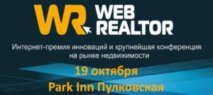 Ежегодная интернет-премия WEB REALTOR