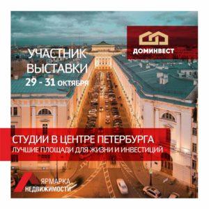 Квартиры-студии в историческом центре Петербурга